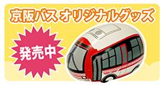 枚方 関空 バス
