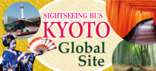 Kyoto Global Site
